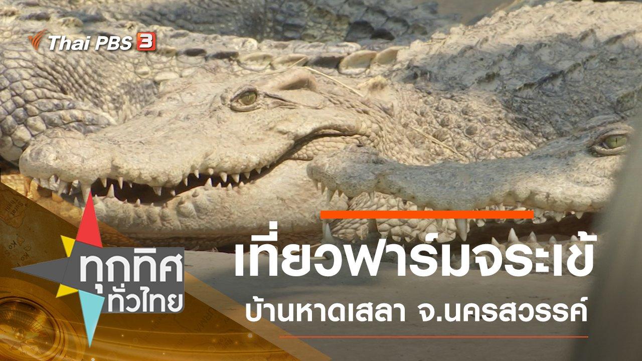 ทุกทิศทั่วไทย - ประเด็นข่าว (11 มี.ค. 63)