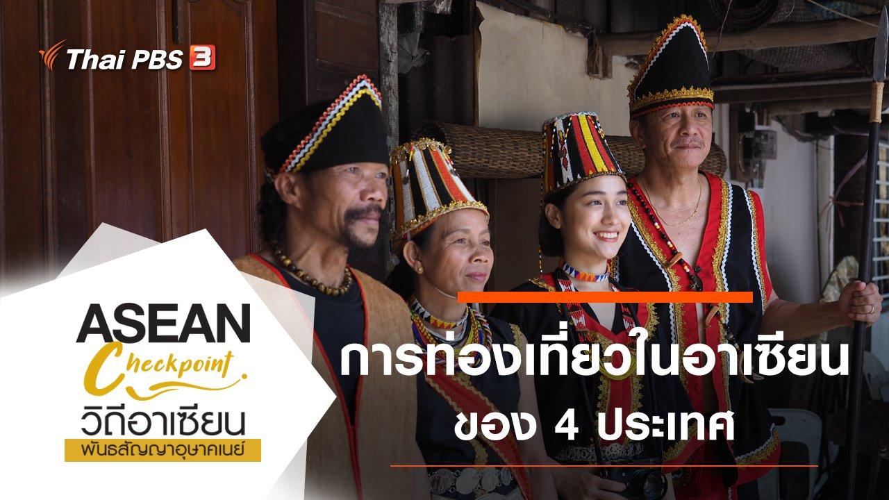 ASEAN Checkpoint วิถีอาเซียน พันธสัญญาอุษาคเนย์ - การท่องเที่ยวในอาเซียน
