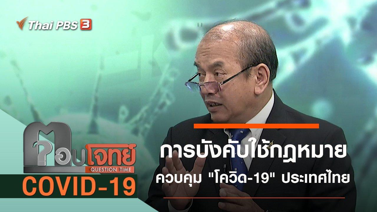 """ตอบโจทย์ - ประสิทธิภาพการบังคับใช้กฎหมายควบคุมโรคติดต่อ """"โควิด-19"""" ประเทศไทย"""