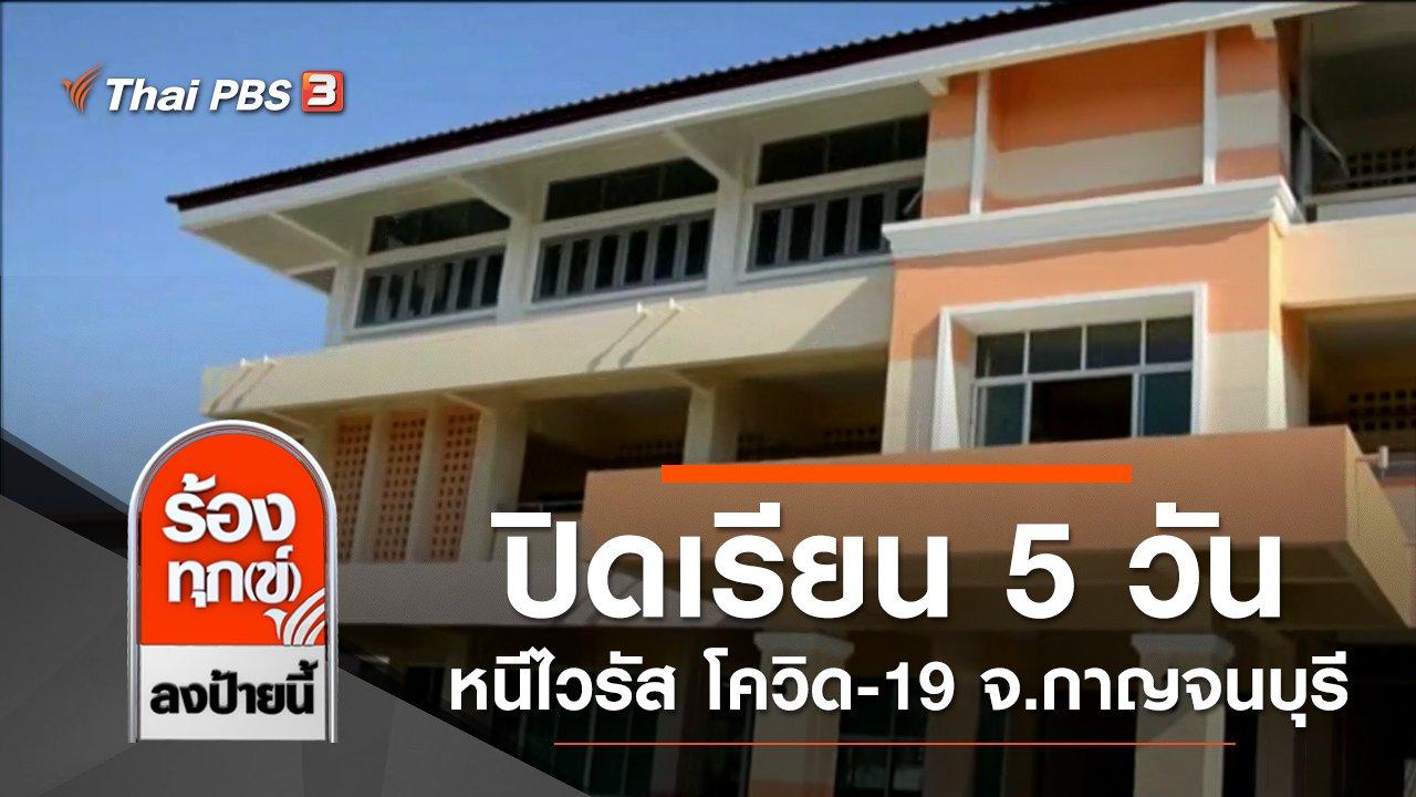ร้องทุก(ข์) ลงป้ายนี้ - ประกาศปิดเรียน 5 วัน หนีไวรัส โควิด-19 จ.กาญจนบุรี