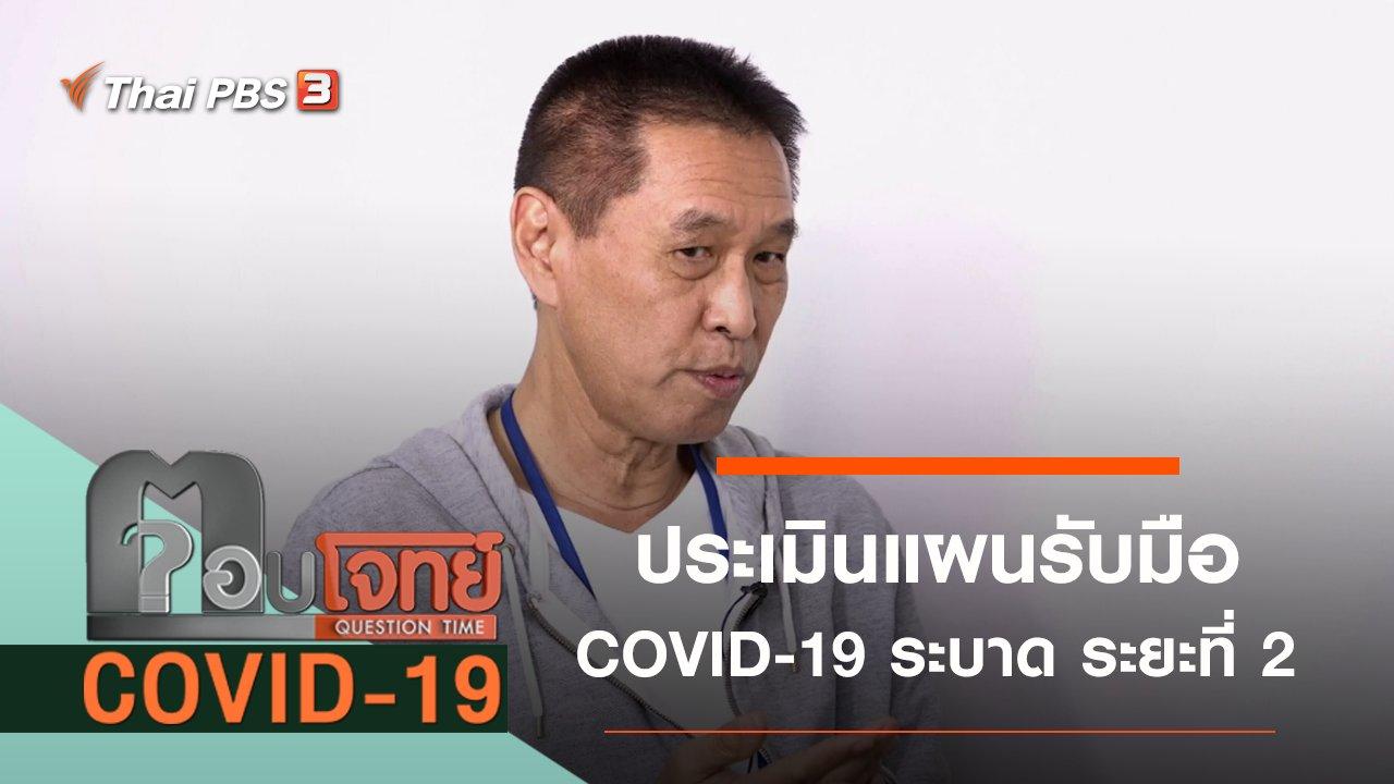 ตอบโจทย์ - ประเมินแผนรับมือ COVID-19 ระบาด ระยะที่ 2