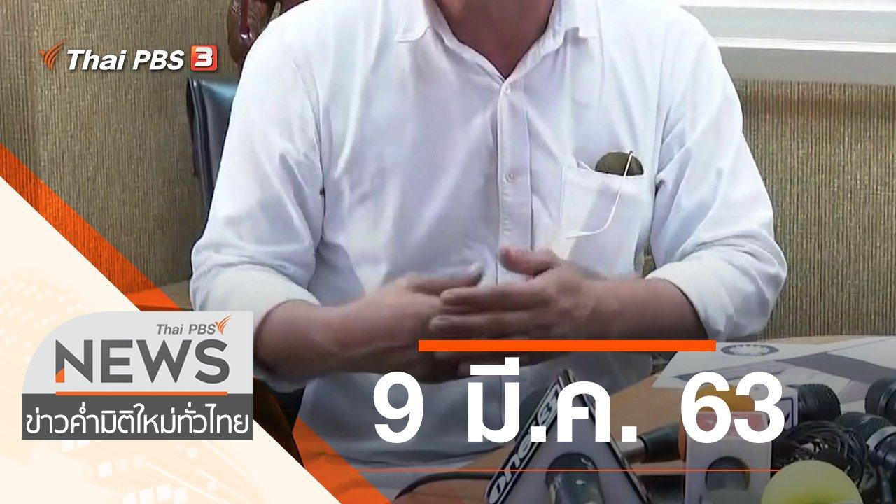ข่าวค่ำ มิติใหม่ทั่วไทย - ประเด็นข่าว (9 มี.ค. 63)
