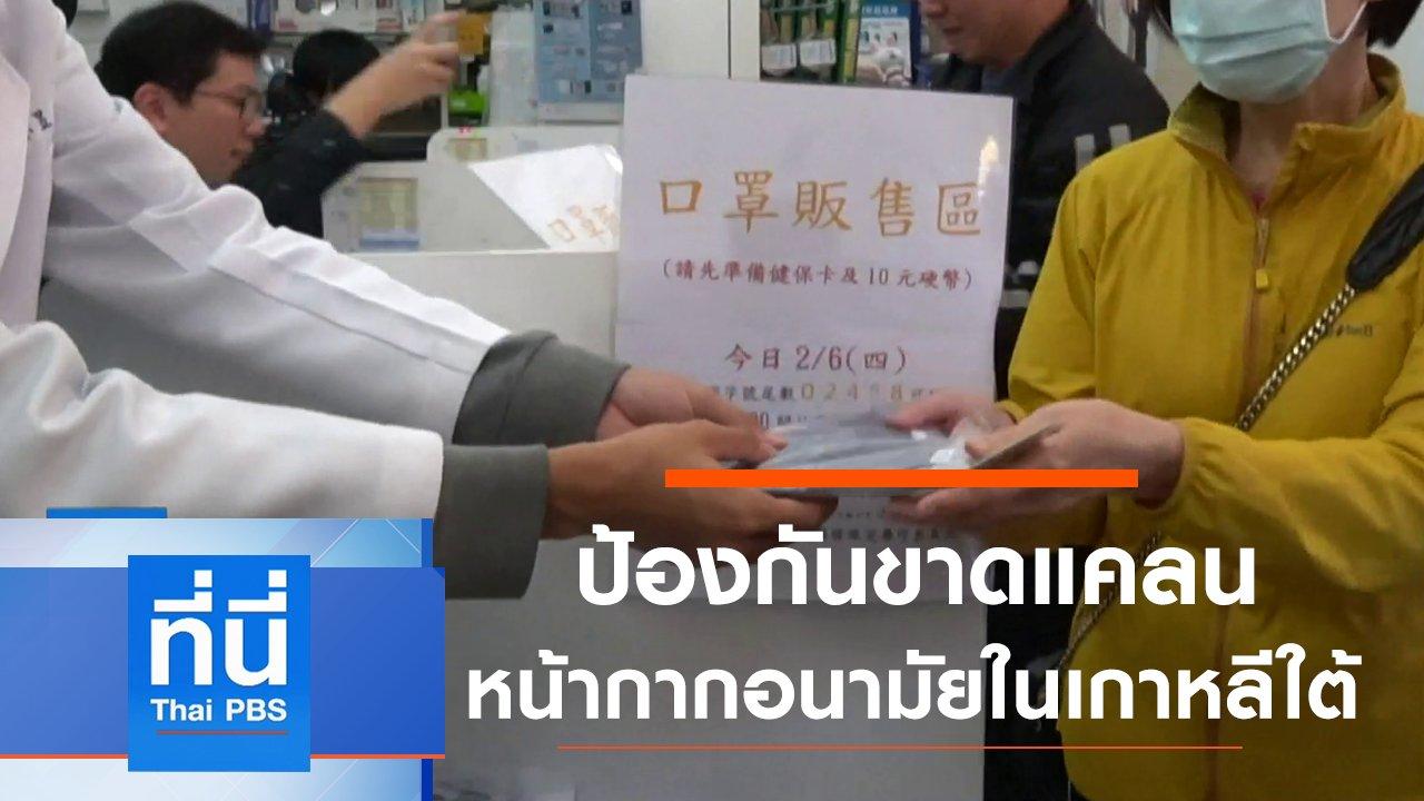 ที่นี่ Thai PBS - ประเด็นข่าว (9 มี.ค. 63)