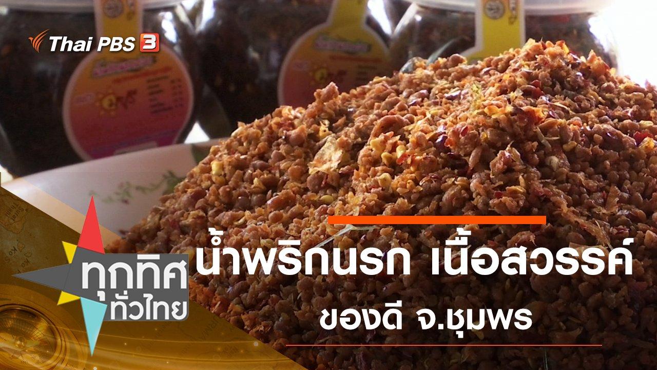ทุกทิศทั่วไทย - ประเด็นข่าว (10 มี.ค. 63)