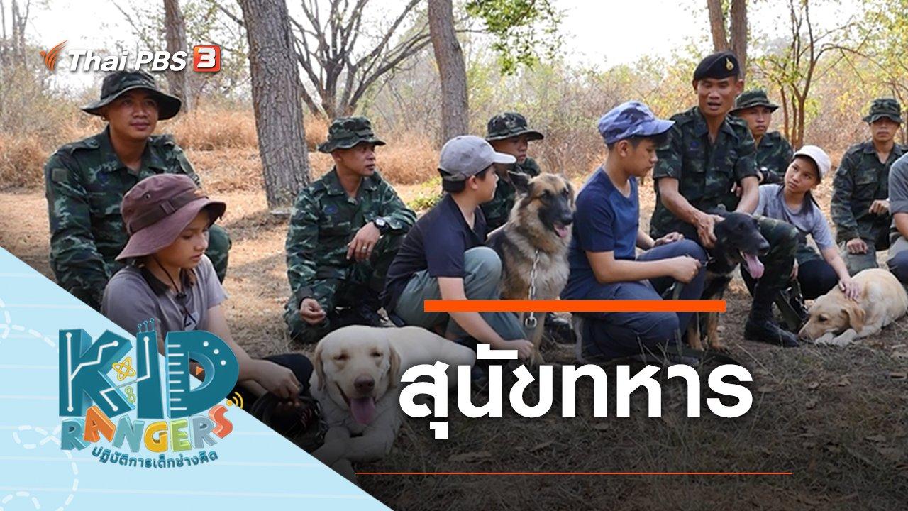 Kid Rangers ปฏิบัติการเด็กช่างคิด - สุนัขทหาร