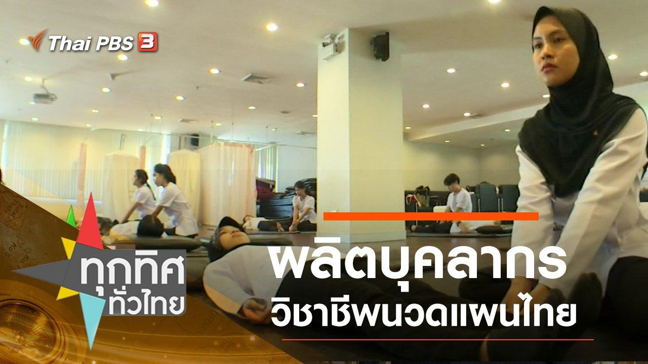 ทุกทิศทั่วไทย - ประเด็นข่าว (13 มี.ค. 63)