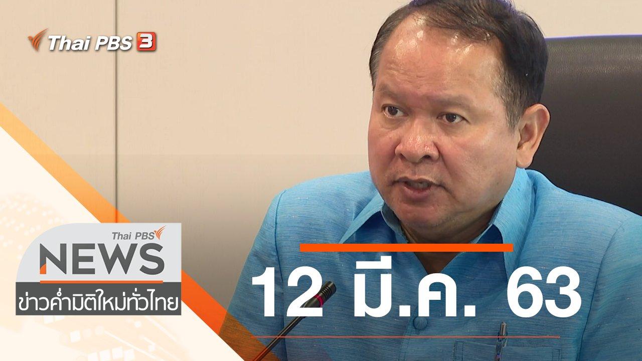 ข่าวค่ำ มิติใหม่ทั่วไทย - ประเด็นข่าว (12 มี.ค. 63)