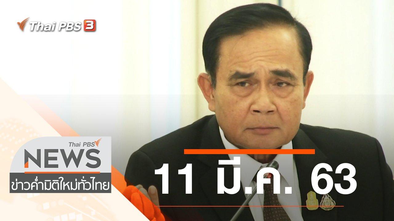 ข่าวค่ำ มิติใหม่ทั่วไทย - ประเด็นข่าว (11 มี.ค. 63)