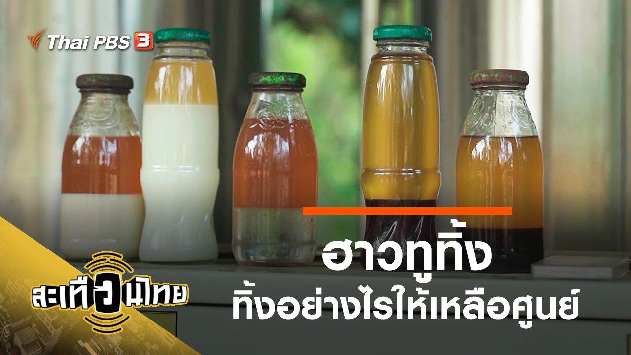 สะเทือนไทย - ฮาวทูทิ้ง ทิ้งอย่างไรให้เหลือศูนย์