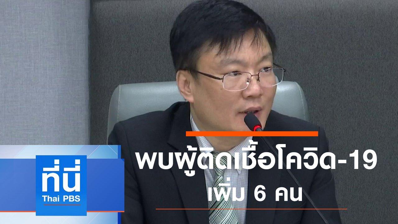 ที่นี่ Thai PBS - ประเด็นข่าว (11 มี.ค. 63)