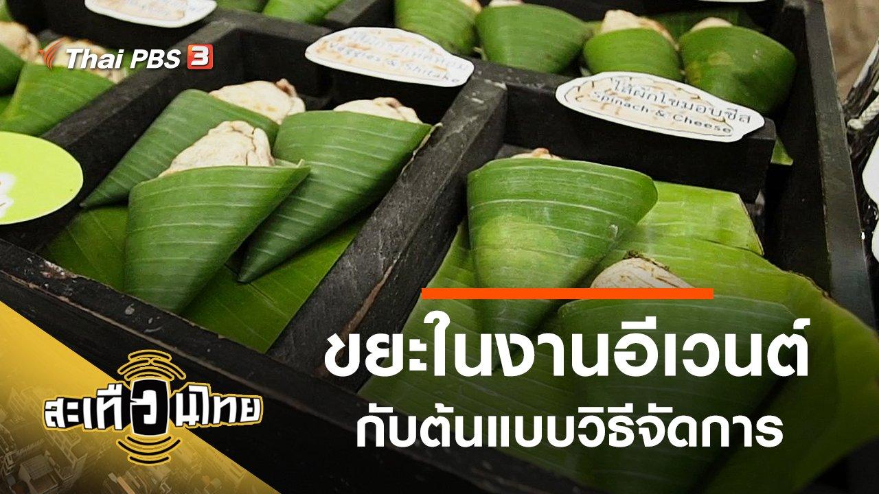 สะเทือนไทย - ขยะในงานอีเวนต์