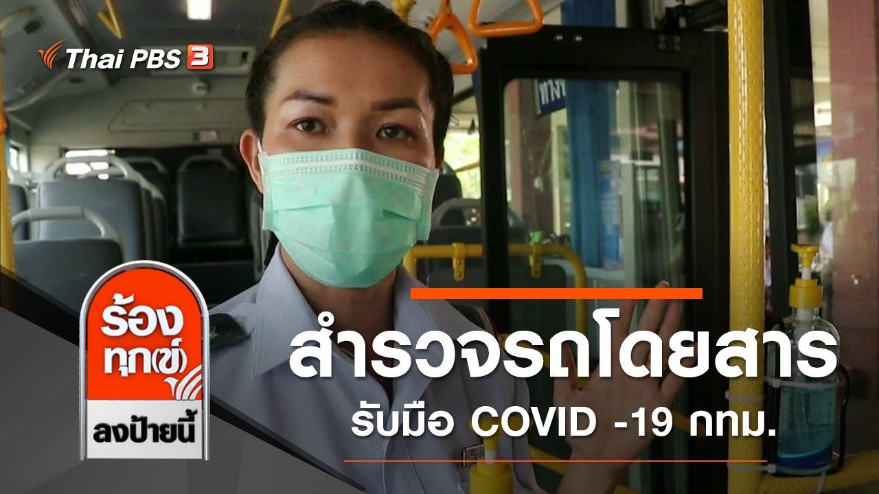 ร้องทุก(ข์) ลงป้ายนี้ - สำรวจรถโดยสารสาธารณะรับมือ COVID -19 กทม.