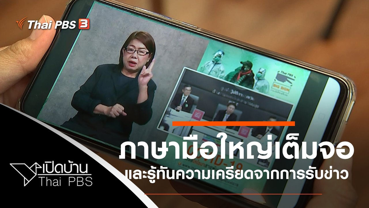เปิดบ้าน Thai PBS - ภาษามือใหญ่เต็มจอ Big Sign และความเครียดจากการรับข่าวสาร