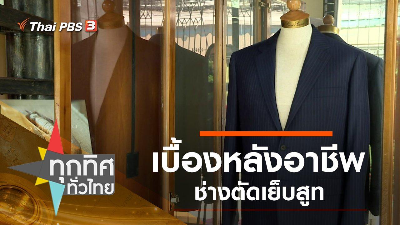 ทุกทิศทั่วไทย - ประเด็นข่าว (12 มี.ค. 63)