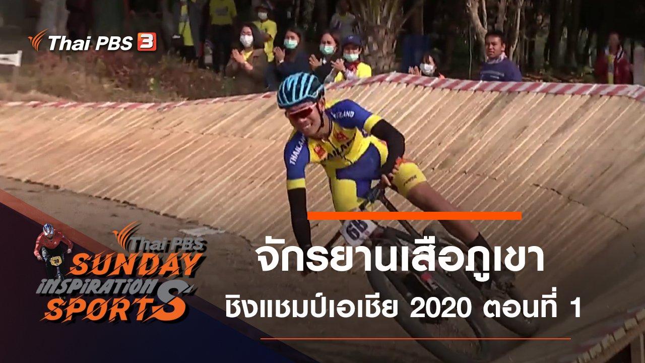 Sunday Inspiration Sports - จักรยานเสือภูเขา ชิงแชมป์เอเชีย 2020 ตอนที่ 1