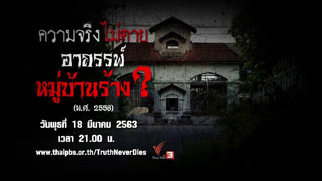ความจริงไม่ตาย - อาถรรพ์หมู่บ้านร้าง ?