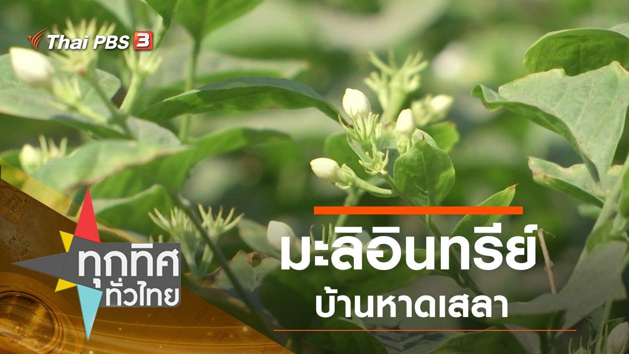 ทุกทิศทั่วไทย - ประเด็นข่าว (16 มี.ค. 63)