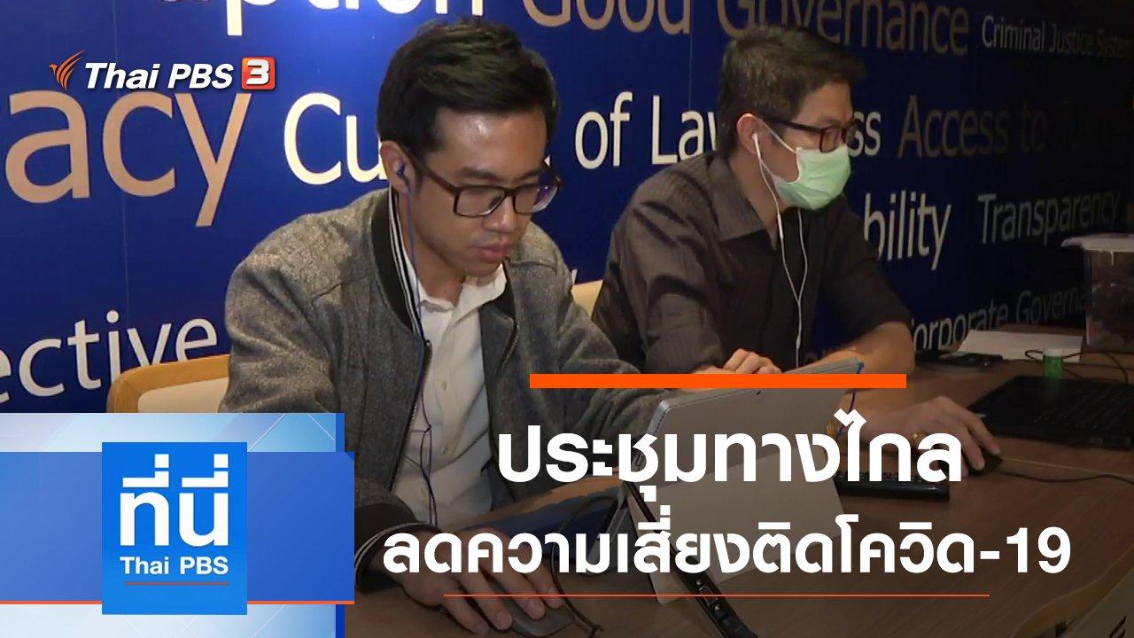 ที่นี่ Thai PBS - ประเด็นข่าว (13 มี.ค. 63)