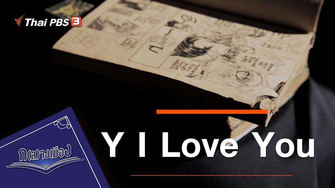ก(ล)างเมือง - Y I Love You