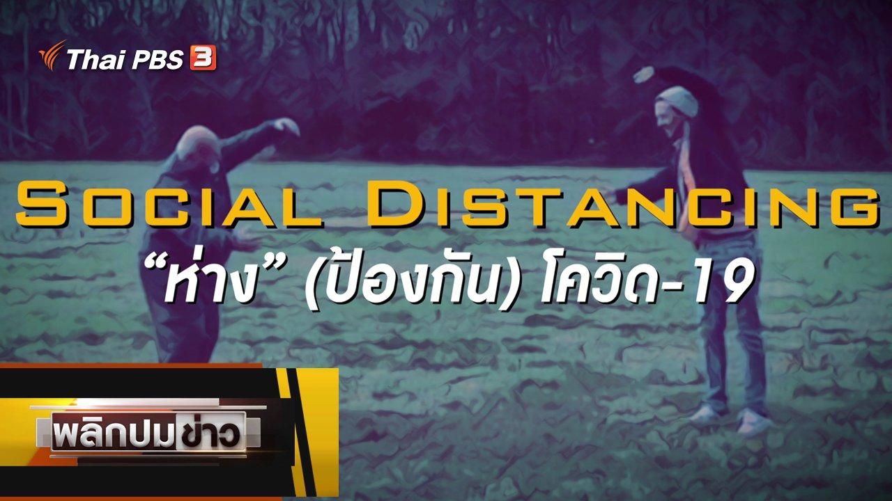 """พลิกปมข่าว - Social Distancing """"ห่าง"""" (ป้องกัน) โควิด-19"""