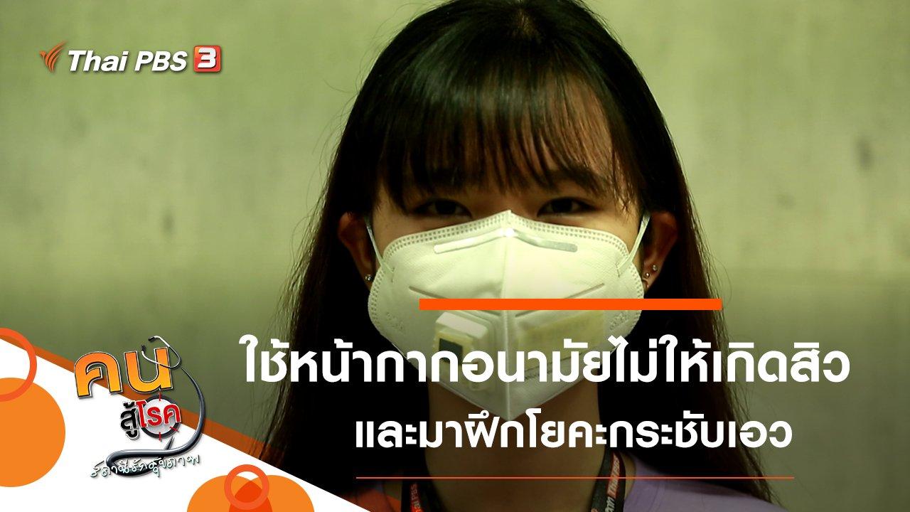 คนสู้โรค - ใช้หน้ากากอนามัยอย่างไรไม่ให้เกิดสิว, โยคะกระชับเอว
