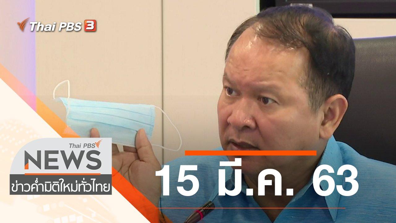ข่าวค่ำ มิติใหม่ทั่วไทย - ประเด็นข่าว (15 มี.ค. 63)