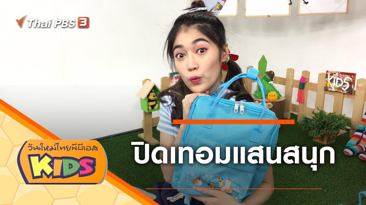 วันใหม่ไทยพีบีเอสคิดส์ - ปิดเทอมแสนสนุก