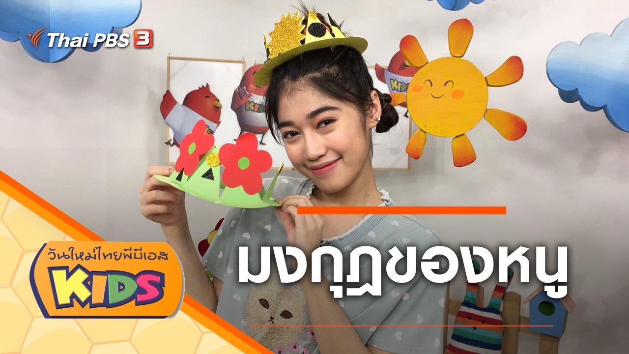 วันใหม่ไทยพีบีเอสคิดส์ - มงกุฎของหนู