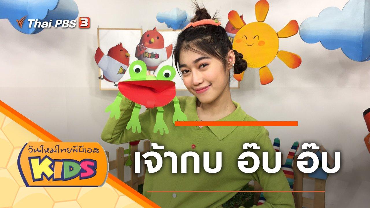 วันใหม่ไทยพีบีเอสคิดส์ - เจ้ากบ อ๊บ อ๊บ