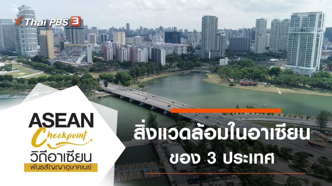 ASEAN Checkpoint วิถีอาเซียน พันธสัญญาอุษาคเนย์ - สิ่งแวดล้อมในอาเซียน