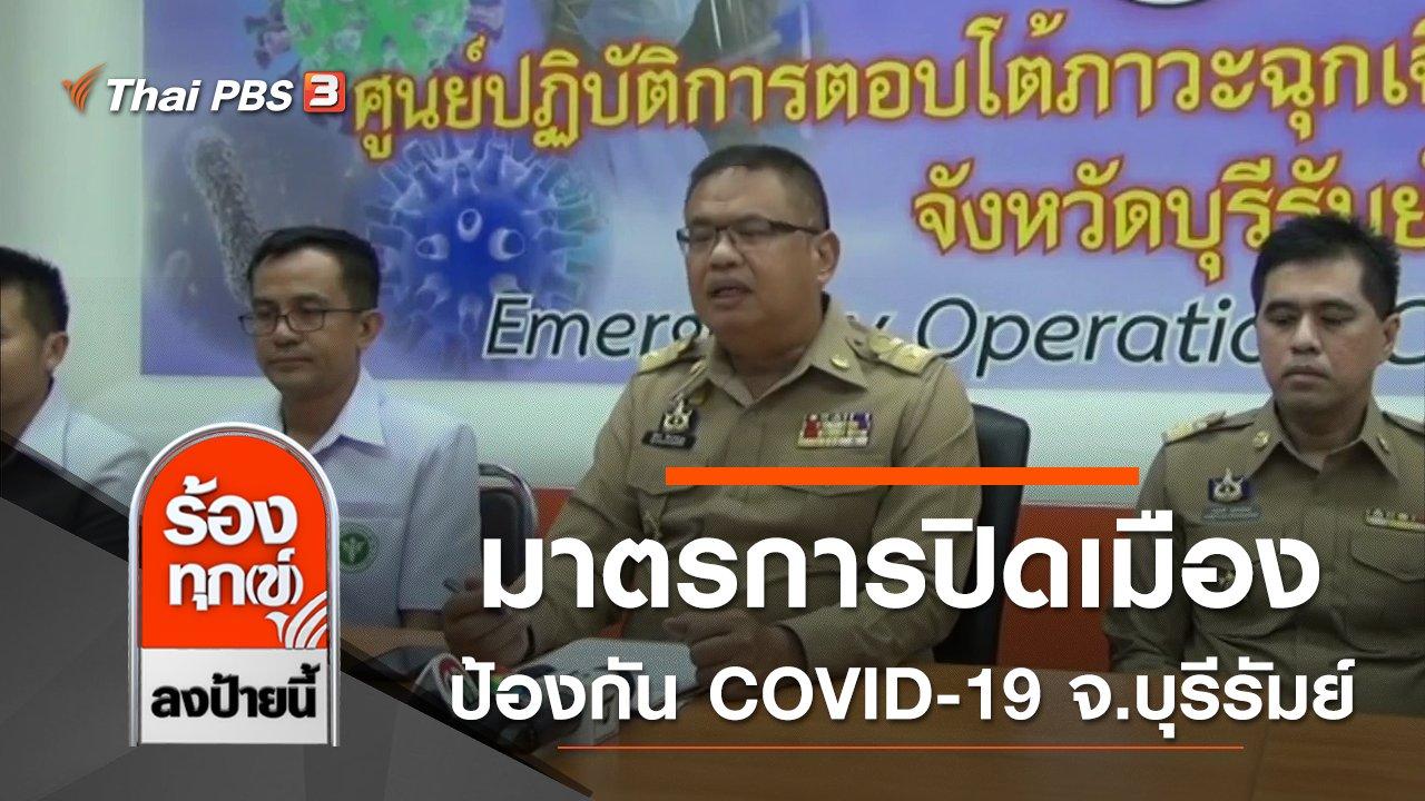 ร้องทุก(ข์) ลงป้ายนี้ - มาตรการปิดเมือง คัดกรอง ป้องกันการระบาด COVID-19