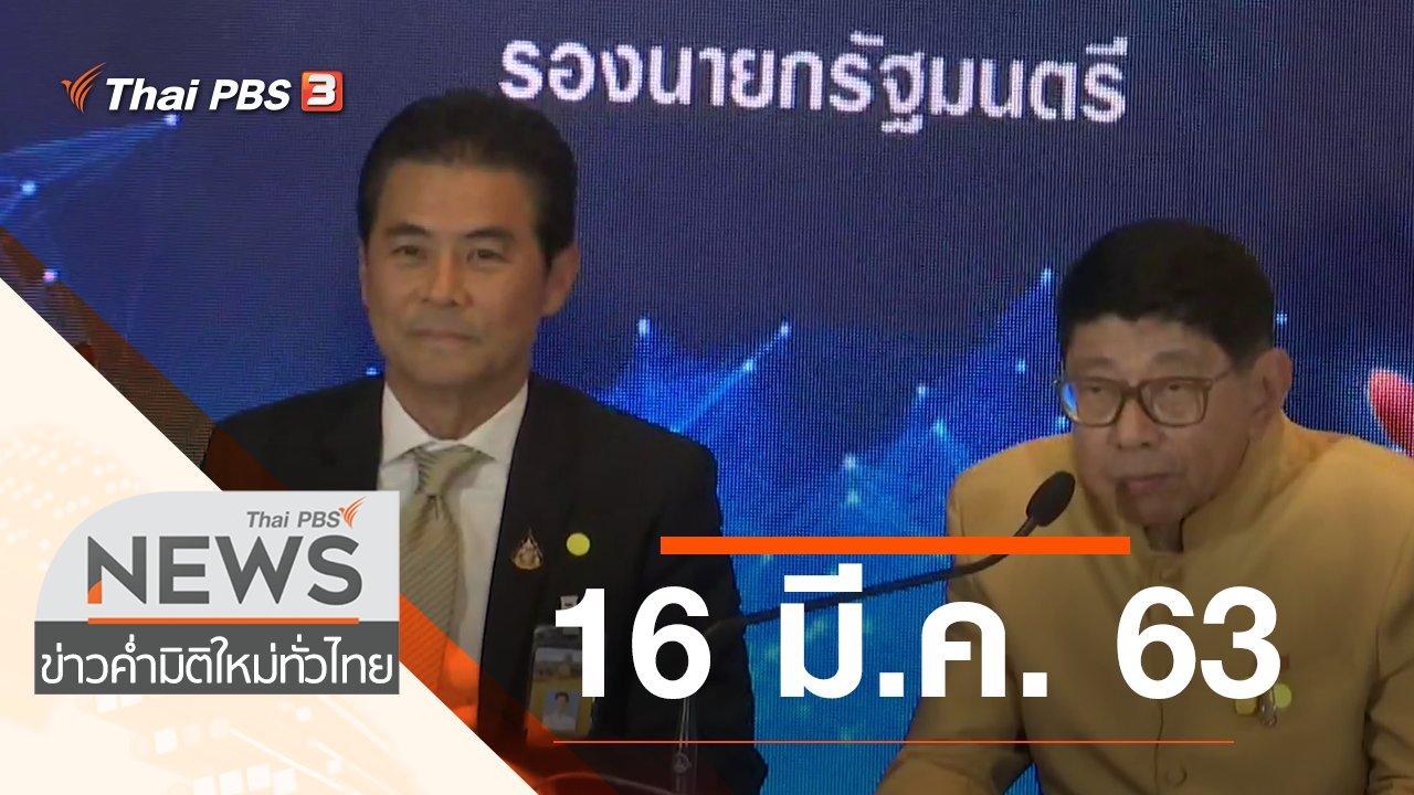 ข่าวค่ำ มิติใหม่ทั่วไทย - ประเด็นข่าว (16 มี.ค. 63)