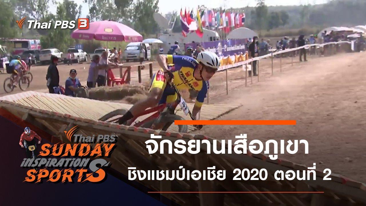Sunday Inspiration Sports - จักรยานเสือภูเขา ชิงแชมป์เอเชีย 2020 ตอนที่ 2