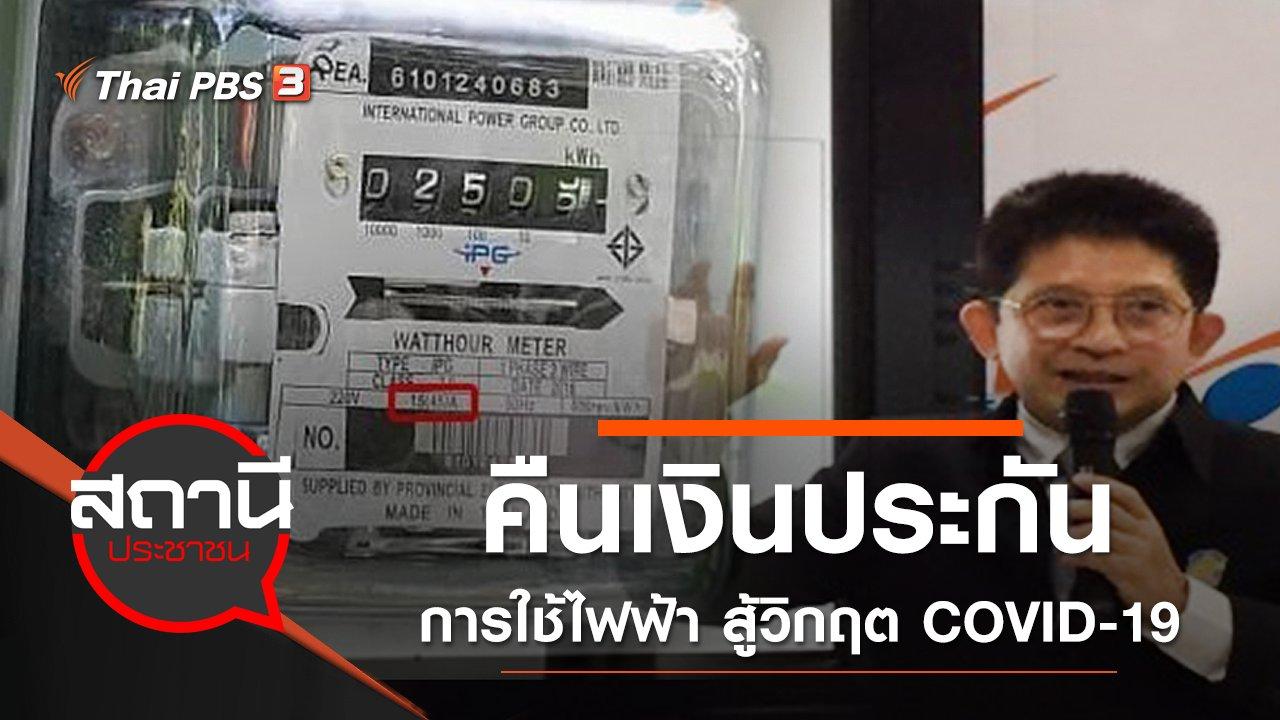 สถานีประชาชน - คืนเงินประกันการใช้ไฟฟ้า สู้วิกฤต COVID-19