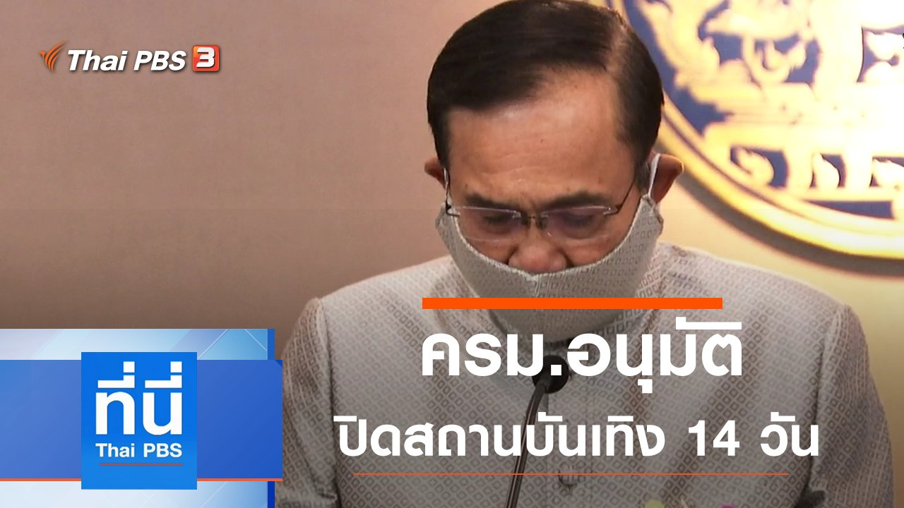 ที่นี่ Thai PBS - ประเด็นข่าว (17 มี.ค. 63)