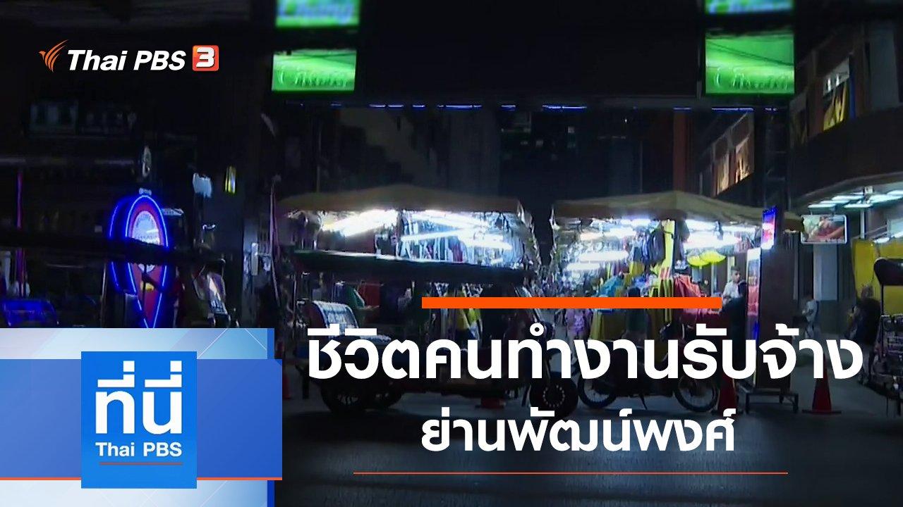ที่นี่ Thai PBS - ประเด็นข่าว (18 มี.ค. 63)
