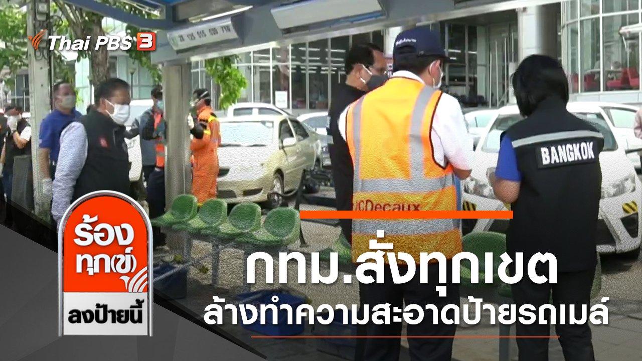 ร้องทุก(ข์) ลงป้ายนี้ - กทม.สั่งทุกเขตล้างทำความสะอาดป้ายรถเมล์วันละ 2 ครั้ง