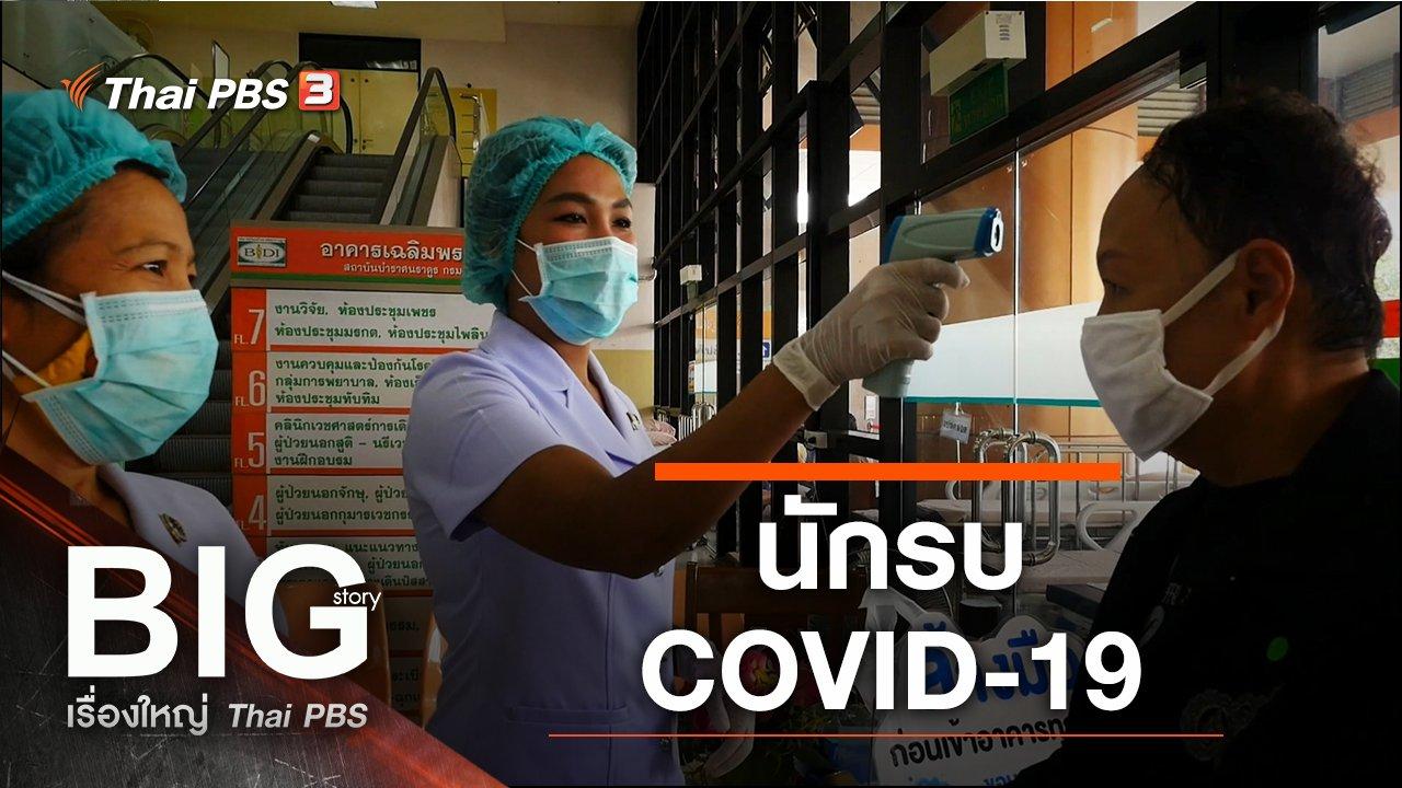 Big Story เรื่องใหญ่ Thai PBS - นักรบ COVID-19