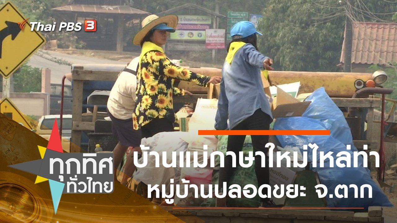 ทุกทิศทั่วไทย - ประเด็นข่าว (19 มี.ค. 63)