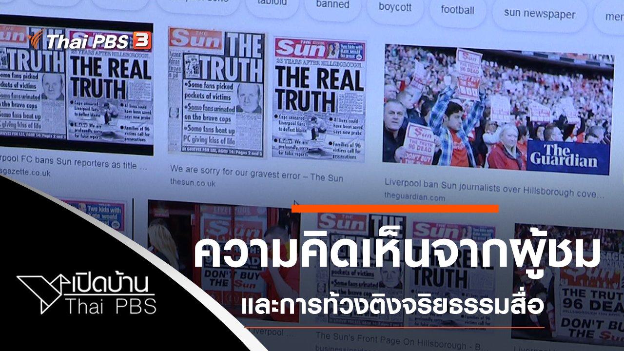 เปิดบ้าน Thai PBS - ความคิดเห็นต่อ ข. ขยับ X และการท้วงติงจริยธรรมสื่อ