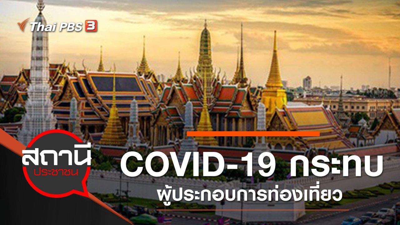 สถานีประชาชน - COVID-19 กระทบผู้ประกอบการท่องเที่ยว กทม.