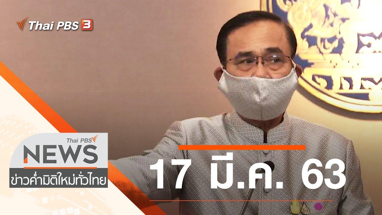 ข่าวค่ำ มิติใหม่ทั่วไทย - ประเด็นข่าว (17 มี.ค. 63)