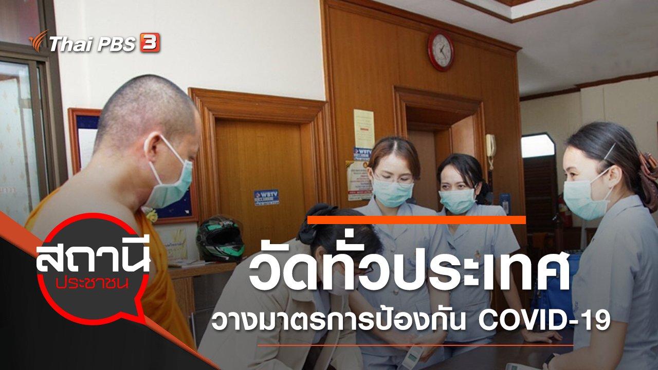 สถานีประชาชน - วัดทั่วประเทศ วางมาตรการป้องกัน COVID-19