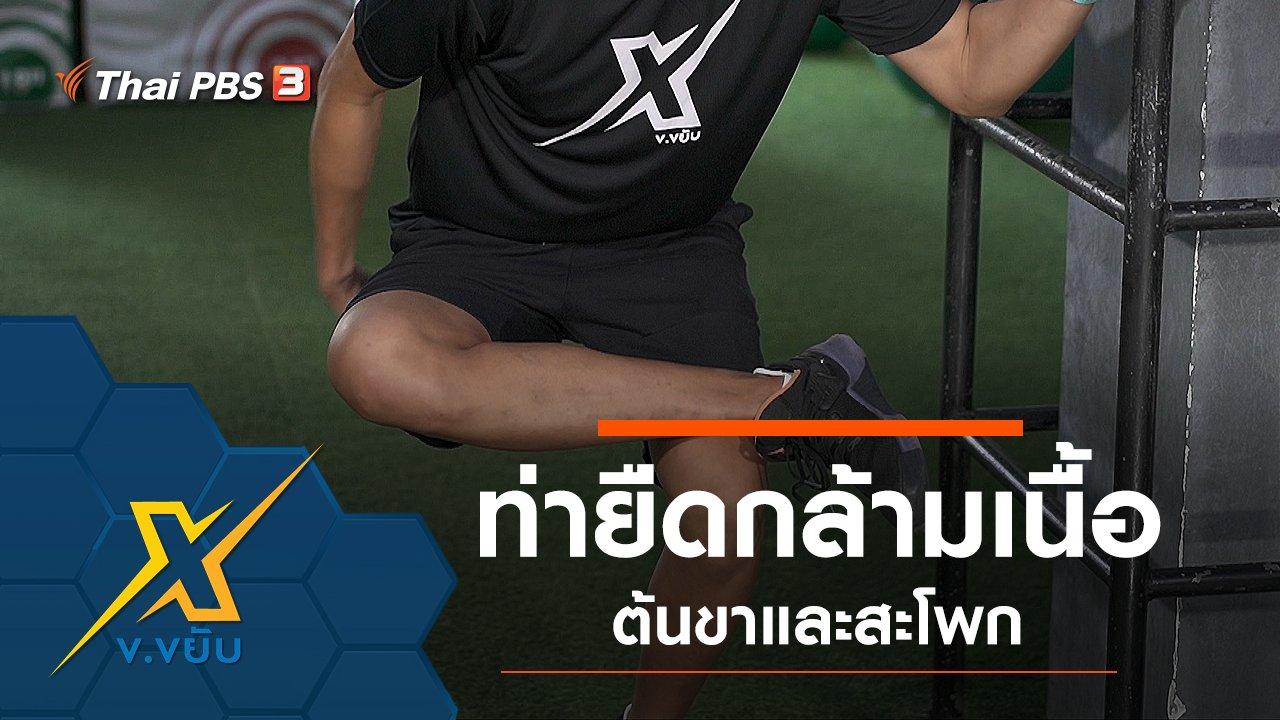 ข.ขยับ X - ท่ายืดกล้ามเนื้อต้นขาและสะโพก