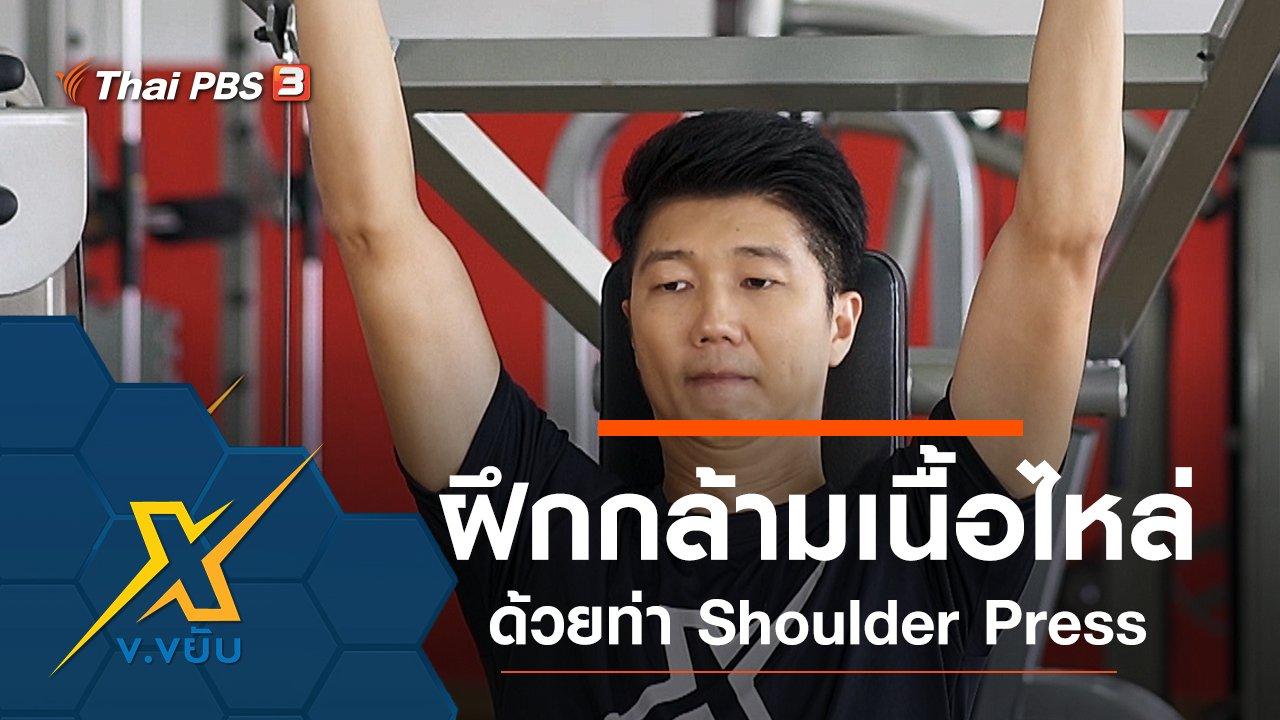 ข.ขยับ X - ฝึกกล้ามเนื้อไหล่ด้วยท่า Shoulder Press