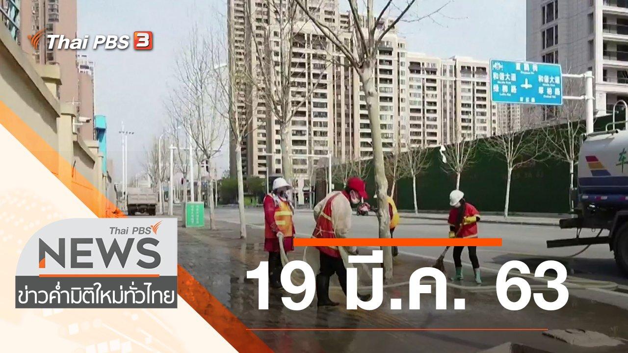 ข่าวค่ำ มิติใหม่ทั่วไทย - ประเด็นข่าว (19 มี.ค. 63)