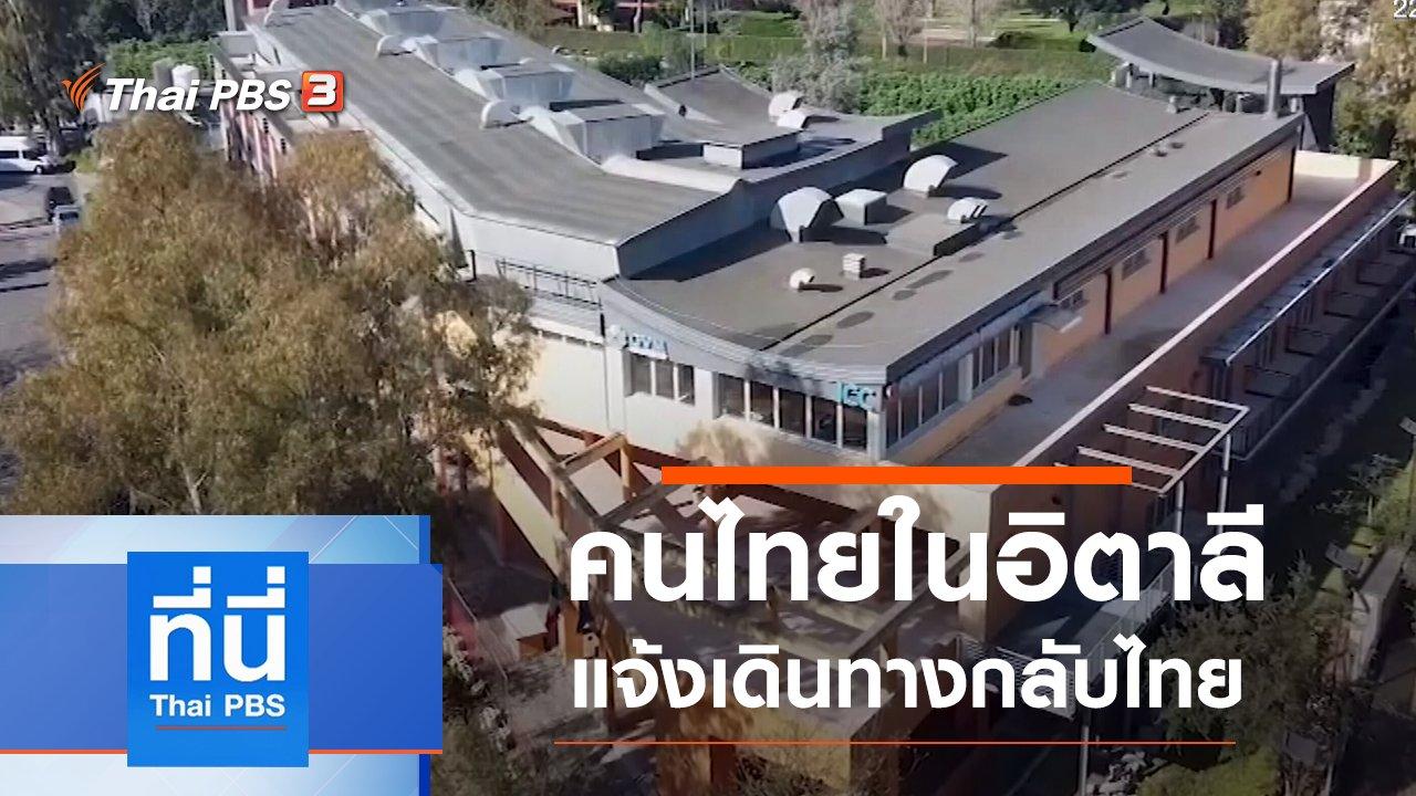 ที่นี่ Thai PBS - ประเด็นข่าว (19 มี.ค. 63)