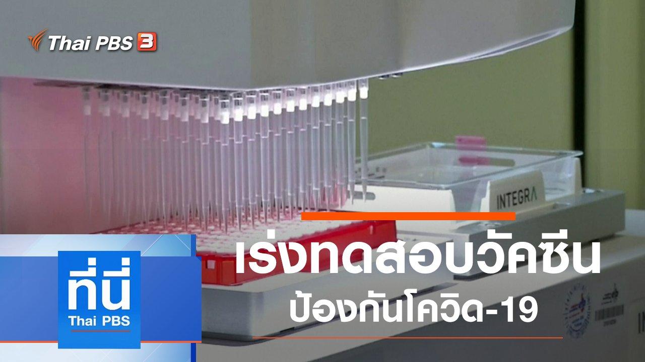 ที่นี่ Thai PBS - ประเด็นข่าว (20 มี.ค. 63)