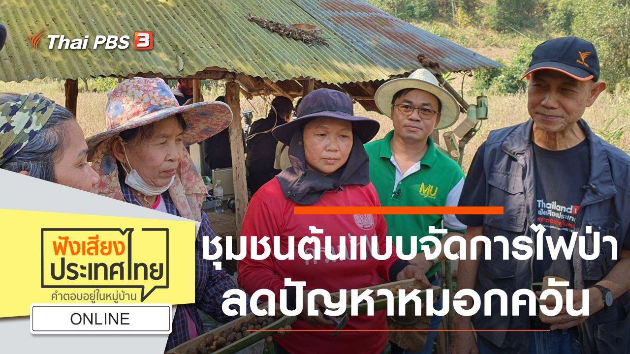 ฟังเสียงประเทศไทย - Online : ชุมชนต้นแบบจัดการไฟป่า ลดปัญหาหมอกควัน