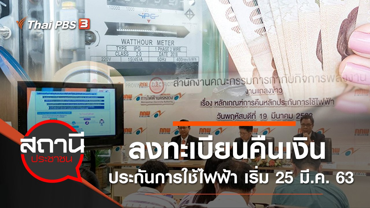 สถานีประชาชน - ลงทะเบียนคืนเงินประกันการใช้ไฟฟ้า เริ่ม 25 มี.ค. 63